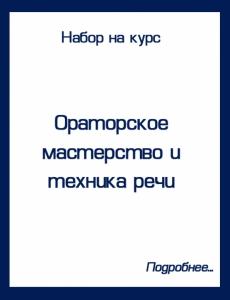 oratorskoe-masterstvo-i-tekhnika-rechi