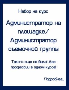 administrator-na-ploshchadke-administrator-s-emochnoj-gruppy