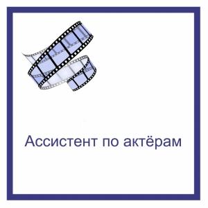 assistent-po-aktjoram