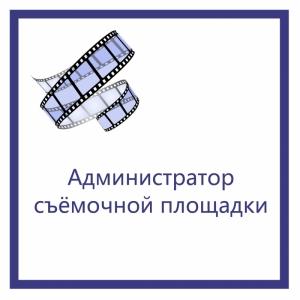 administrator-na-s-jomochnoj-ploshchadke