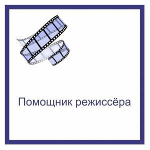 pomoshchnik-rezhissjora