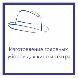 izgotovlenie-golovnykh-uborov-dlya-kino-i-teatra