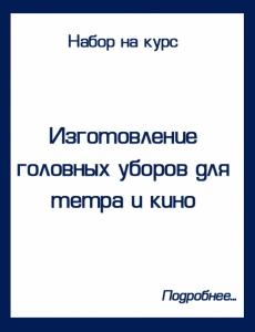 izgotovlenie-shlyapok