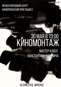 kinomontazh-master-klass-konstantina-firevicha